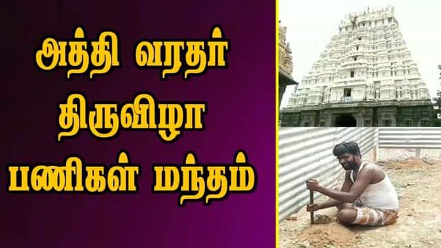 அத்தி வரதர் திருவிழா  பணிகள் மந்தம்