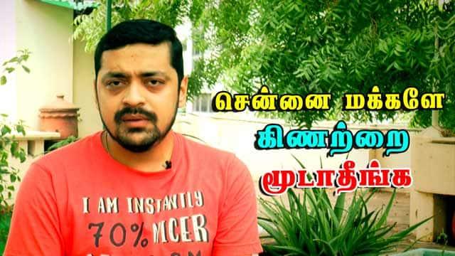 சென்னை மக்களே  கிணற்றை  மூடாதீங்க|ChennaiWater Scarcity|How to save water|Solution for water problem