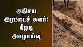 அதிசய இரட்டைச் சுவர் : கீழடி அகழாய்வு | keeladi 5th phase excavation work