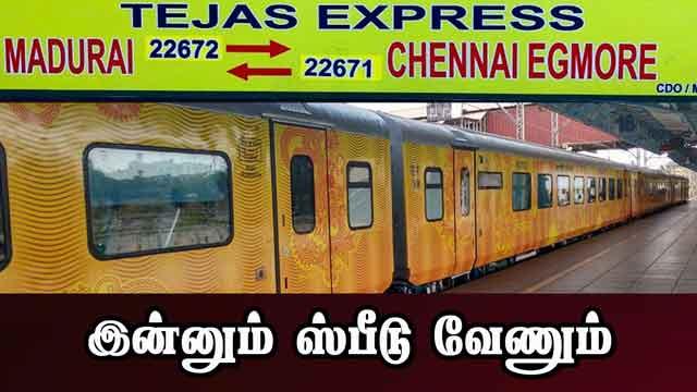 இன்னும் ஸ்பீடு வேணும் | Tejas Train | Chennai to Madurai | Dinamalar