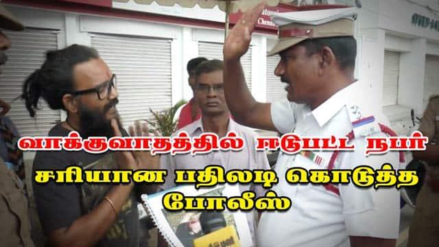 வாக்குவாதத்தில் ஈடுபட்ட நபர் சரியான பதிலடி கொடுத்த போலீஸ் | Police Advice to bike riders | Chennai