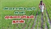 விவசாயிகளும் இனி முதலாளிகள் தான் | Company of coconut and other crop producers | Madurai | Dinamalar