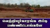 வெற்றியூர்காரங்க இப்டி பண்ணிட்டாங்களே! | Village tanks are Cleaning by own people