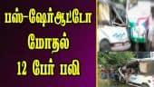 பஸ்-ஷேர்ஆட்டோ மோதல்:12 பேர் பலி