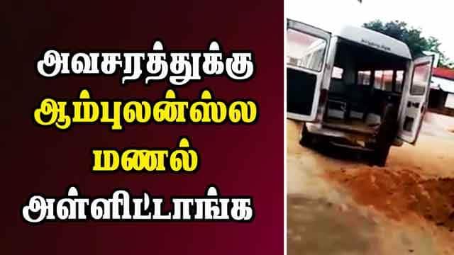 அவசரத்துக்கு ஆம்புலன்ஸ்ல மணல் அள்ளிட்டாங்க | #ambulance #sand #gh | Pudukottai | Dinamalar