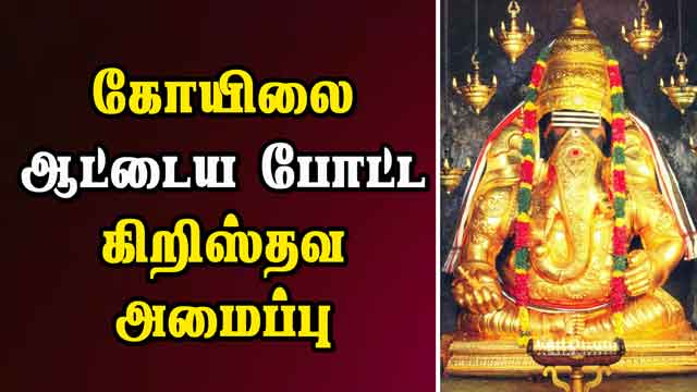 கோயிலை ஆட்டைய போட்ட கிறிஸ்தவ அமைப்பு | #templetheft #christian #trichy | Dinamalar
