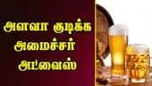 அளவா குடிக்க அமைச்சர் அட்வைஸ் | Tasmac | TN Assembly | Minister TN