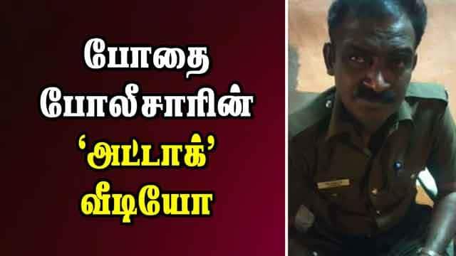 போதை போலீசாரின் 'அட்டாக்' வீடியோ | Police Attak | Madurai | Dinamalar | #police  #attak  #madurai