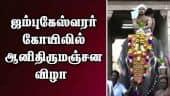 ஜம்புகேஸ்வரர் கோயிலில் ஆனிதிருமஞ்சன விழா