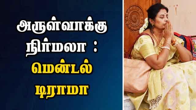 அருள்வாக்கு நிர்மலா: மென்டல் டிராமா | Nirmala Devi | Funny Drama | Aruppukottai | Dinamalar | #nirmaladevi  #funnydrama