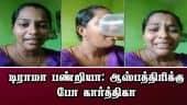 டிராமா பண்றியா: ஆஸ்பத்திரிக்கு போ கார்த்திகா | Karaikudi Woman Poison drinking drama: court punished