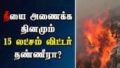 தீயை அணைக்க தினமும் 15 லட்சம் லிட்டர் தண்ணீரா? | Garbage Fire | Trichy | Dinamalar |