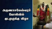 அருணாசலேஸ்வரர் கோயிலில் குடமுழுக்கு விழா