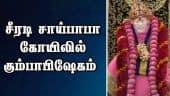 சீரடி சாய்பாபா கோயிலில் கும்பாபிஷேகம்