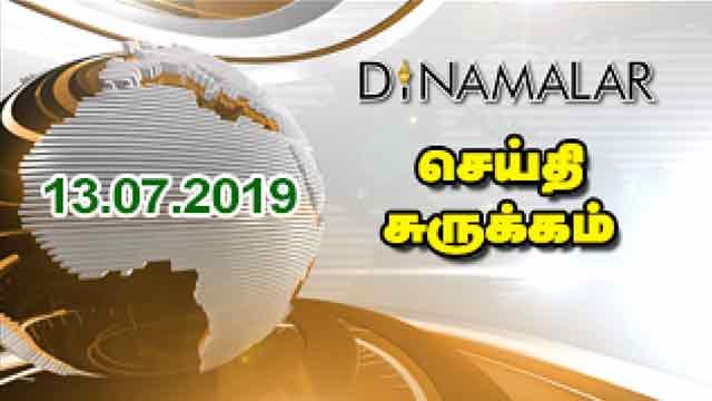 செய்திச்சுருக்கம் | Seithi Surukkam 13-07-2019 | Short News Round Up | Dinamalar