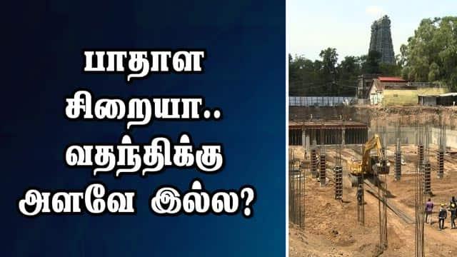 பாதாள சிறையா… வதந்திக்கு அளவே இல்ல? | Rumour about concrete building as ancient monument