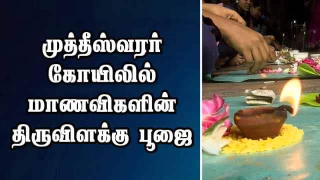 முத்தீஸ்வரர் கோயிலில் மாணவிகளின் திருவிளக்கு பூஜை