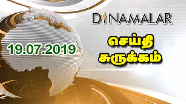 செய்திச்சுருக்கம் | Seithi Surukkam 19-07-2019 | Short News Round Up | Dinamalar