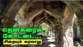 சிதிலமடையும் தென்கரைக் கோட்டை  சிதைக்கப்படும் வரலாறு