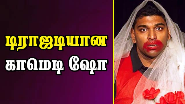டிராஜடியான காமெடி ஷோ | Comedian Manjunath Naidu collapses and dies on stage in Dubai