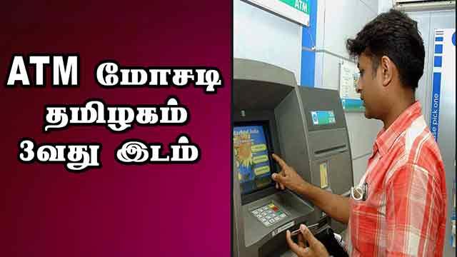 ATM மோசடி  தமிழகம்  3வது இடம்