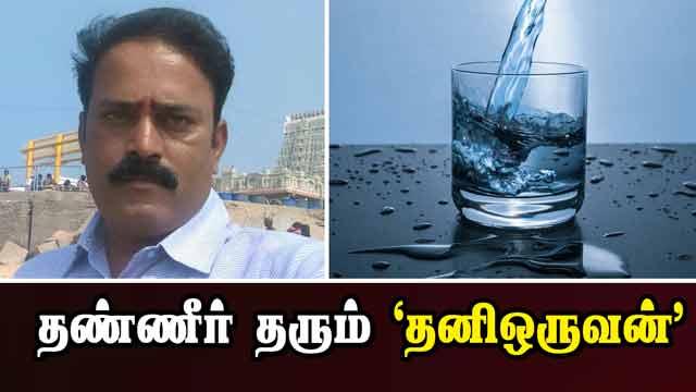 தண்ணீர் தரும் 'தனிஒருவன் ' | Water Service | Trichy | Dinamalar |
