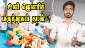 இனி ஜெனரிக் மருந்துகள் தான் ? | Generic Medicines | Patent medicines | Dinamalar