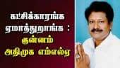 கட்சிக்காரங்க ஏமாத்துறாங்க : குன்னம் அதிமுக எம்எல்ஏ | Kunnam ADMK MLA | R.T.Ramachandran | Perambalur | Dinamalar