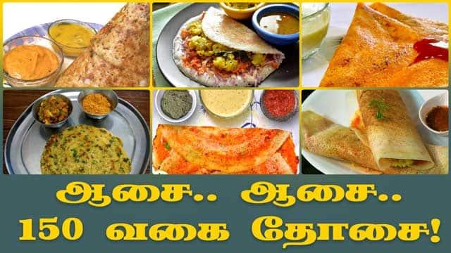 ஆசை… ஆசை… 150 வகை தோசை! | 150 varieties of Dosa | Trichy | Dinamalar