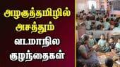 அழகுத்தமிழில் அசத்தும் வடமாநில குழந்தைகள் | North Indian Students in Tamil School