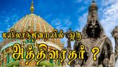 மயிலாடுதுறையில்  ஒரு அத்திவரதர் ? | வானமுட்டி பெருமாள் | மயிலாடுதுறை
