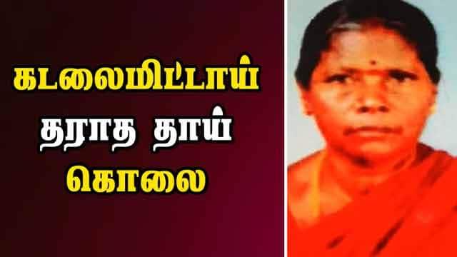 கடலைமிட்டாய் தராத தாய் கொலை | Mother Murder | Trichy | Dinamalar