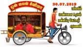 சினிமா.. சினிமா.. |Cinema News 30-07-2019| Cinema Roundup| Dinamalar