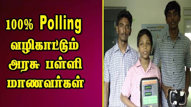 100% Polling  வழிகாட்டும் அரசு பள்ளி மாணவர்கள் | Kodambakkam Ganapathy Govt.HR.Sec.School