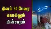 தினம் 30 பேரை கொல்லும் மின்சாரம் | Dangerous electrical cables | Electric Death
