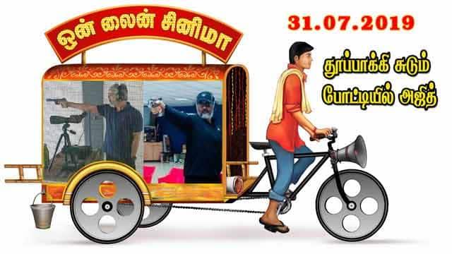 சினிமா.. சினிமா.. |Cinema News 31-07-2019| Cinema Roundup| Dinamalar