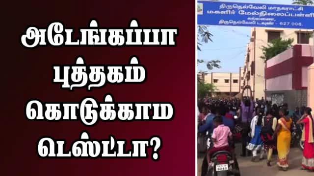 அடேங்கப்பா… புத்தகம் கொடுக்காம டெஸ்ட்டா? | Still books are not issued in Nellai Government schools