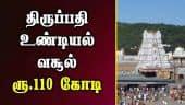 திருப்பதி உண்டியல் வசூல் ரூ.110 கோடி