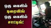 ஒரு கையில் டிரைவிங்… ஒரு கையில் சாட்டிங்!  | Govt bus driver using mobile | Pudukottai | Dinamalar