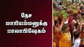 தேச மாரியம்மனுக்கு பாலாபிஷேகம்