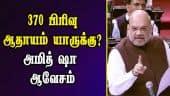 370 பிரிவு ஆதாயம் யாருக்கு? அமித் ஷா ஆவேசம்
