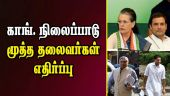 காங். நிலைப்பாடு மூத்த தலைவர்கள் எதிர்ப்பு | Congress | Jammu & Kashmir | Article 370