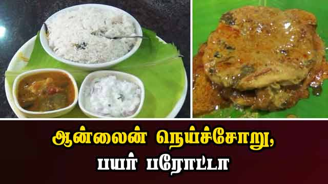 ஆன்லைன் நெய்ச்சோறு, பயர் பரோட்டா | Ghee rice | Fire Poratta | Tirunelveli | Dinamalar