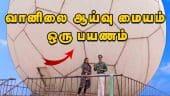 வானிலை ஆய்வு மையம்   ஒரு பயணம் |Inside Chennai Meteorological Department
