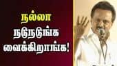 நல்லா நடுநடுங்க வைக்கிறாங்க! | DMK Stalin
