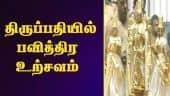 திருப்பதியில் பவித்திர உற்சவம்