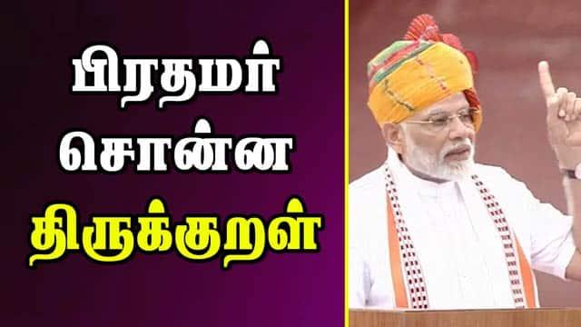 பிரதமர் சொன்ன திருக்குறள் | PM Modi's speech at 73rd Independence Day