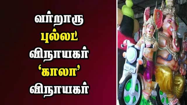வர்றாரு… புல்லட் விநாயகர்… 'காலா' விநாயகர் | Vinayakar Statue Making | Trichy | Dinamalar |