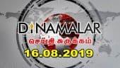 செய்திச்சுருக்கம் | Seithi Surukkam 16-08-2019 | Short News Round Up | Dinamalar