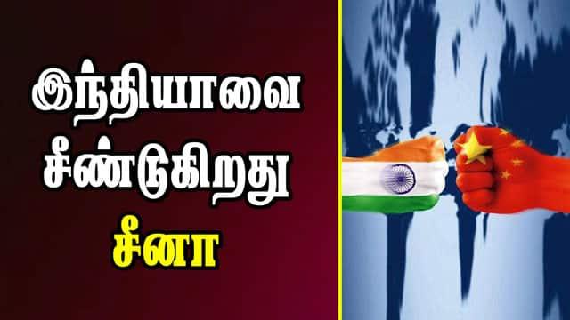இந்தியாவை சீண்டுகிறது சீனா | India Vs China | Article 370 | Pak misleading world
